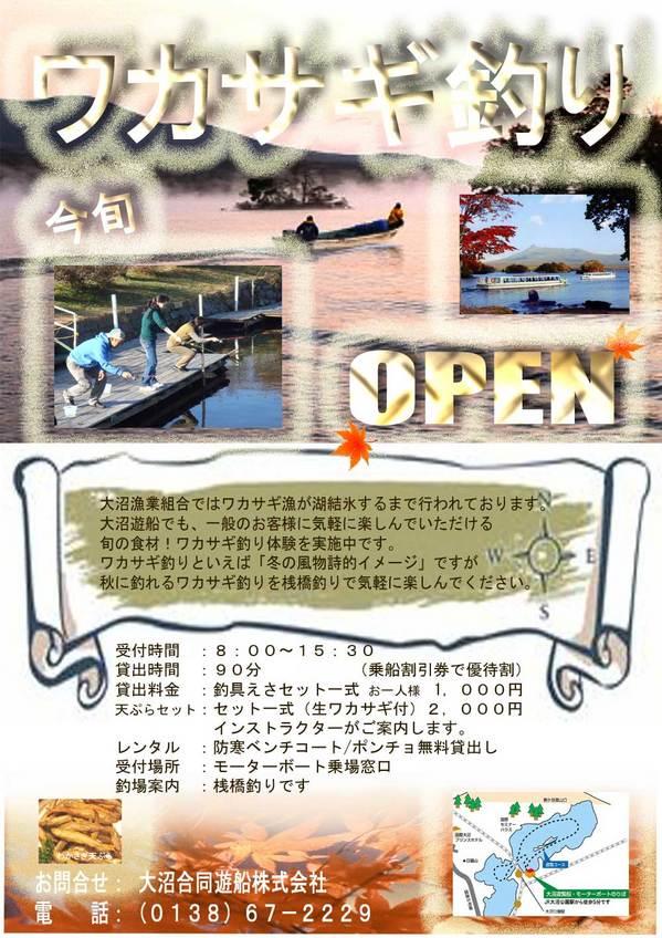わかさぎ釣り2009-秋桟橋つり.jpg