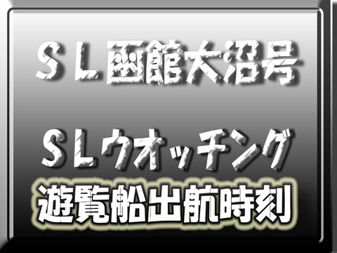 SL函館大沼 掲示板2008.jpg