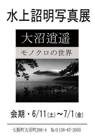 モノクロ展ポスター実物_R.jpg