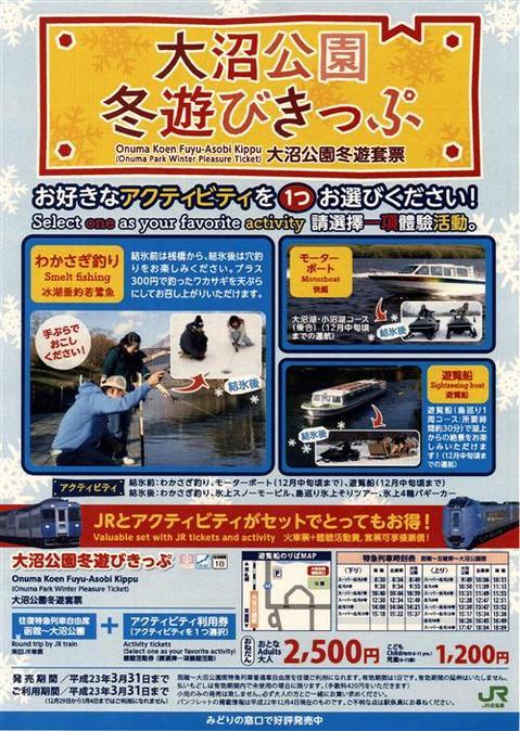 22冬遊びきっぷ_R2.jpg