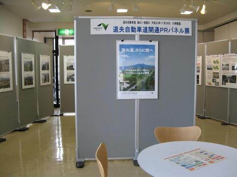 NEXCO001.JPG