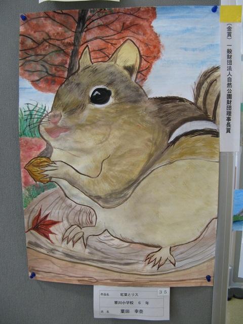 自然絵画展004.JPGのサムネール画像