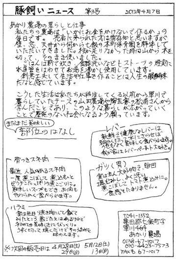 あかり農場豚飼いニュース3号_R.jpg