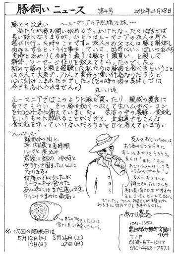 あかり農場豚飼いニュース4号_R.jpg
