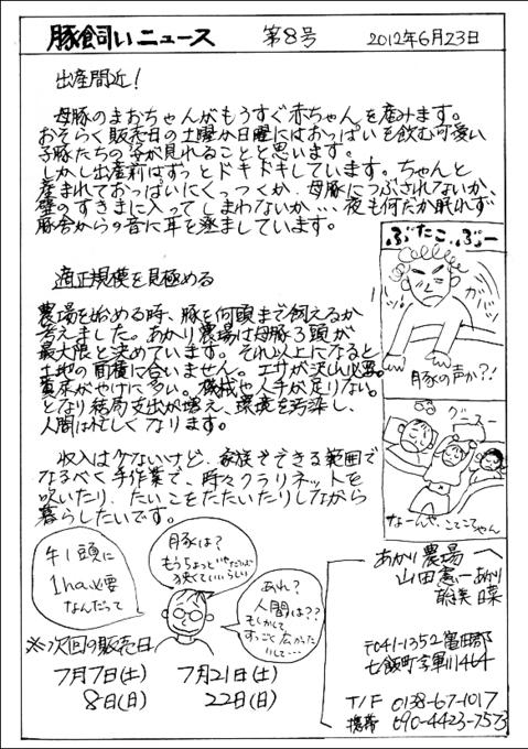 あかり農場豚飼いニュース8号.PNG