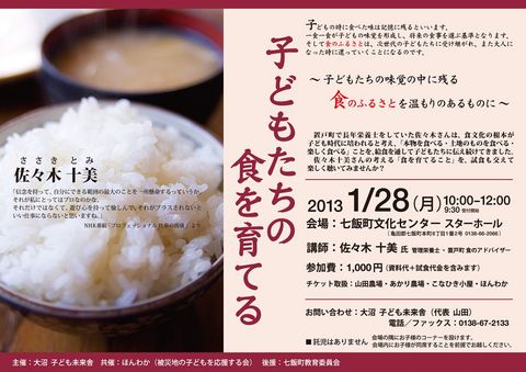 sasaki_tomi_flier_R.jpg