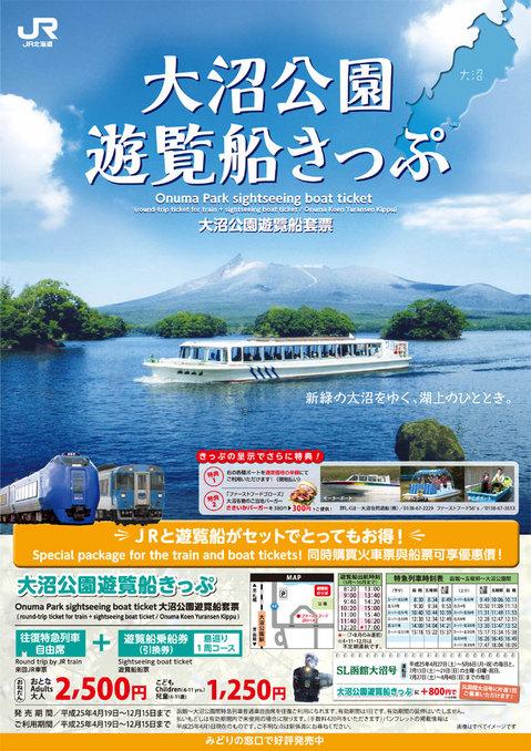 遊覧船きっぷ 2013.jpg