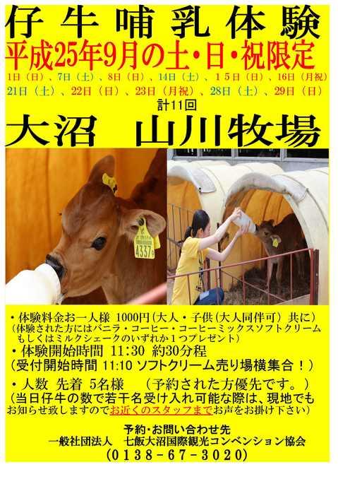 山川牧場 仔牛哺乳体験 パンフ.jpgのサムネイル画像