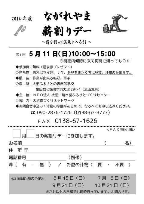 薪割りデーチラシ 2014年度.jpg