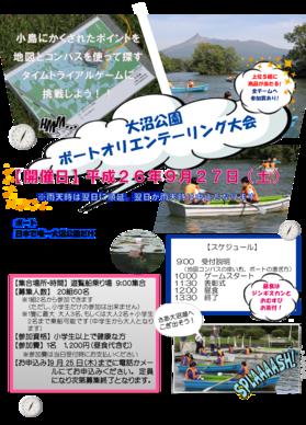 ボートオリエンテーリング2014チラシ.png