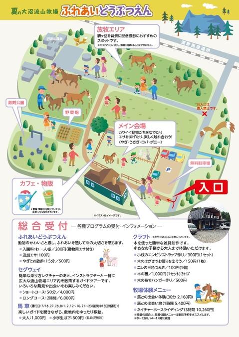 fureai_back_ol.jpg