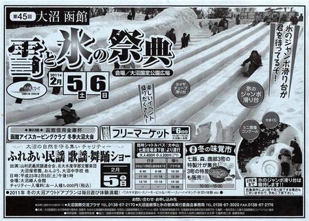 第45回雪と氷の祭典チラシ_R2.jpgのサムネール画像
