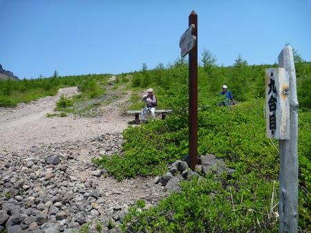 山頂まで500m9合目 (2).JPGのサムネイル画像のサムネイル画像
