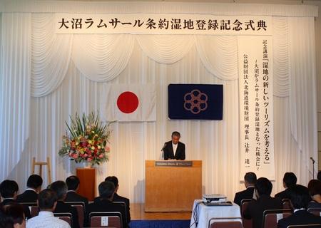 ラムサール式典1.JPG