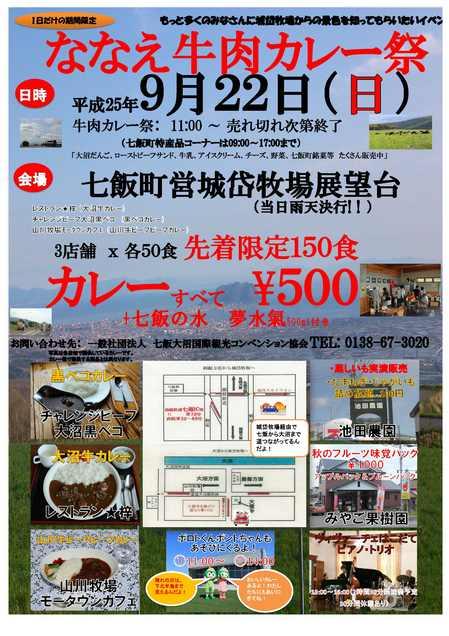 城岱牧場 七飯牛肉カレー祭り チラシ.jpgのサムネイル画像