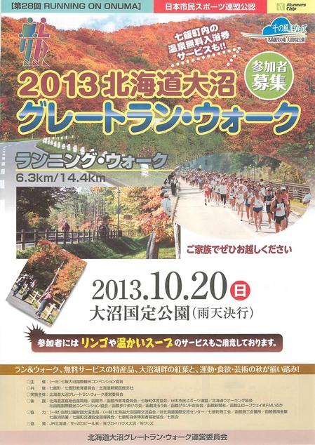 2013北海道大沼グレートラン・ウォーク-表紙のコピー.jpgのサムネイル画像のサムネイル画像のサムネイル画像のサムネイル画像