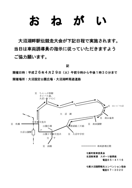 2014湖畔駅伝交通規制.png