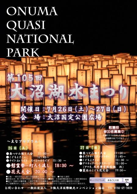 湖水まつりポスター完成版.png