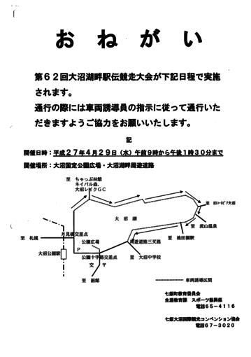 第62回大沼湖畔駅伝競走大会 交通規制.png
