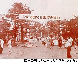 国定公園の昇格を祝う町民たち(36年)
