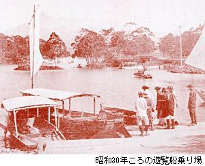 昭和30年ころの遊覧船乗り場