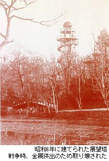昭和6年に建てられた展望塔 戦争時、金属供出のため取り壊された