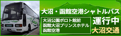 大沼・函館空港シャトルバス