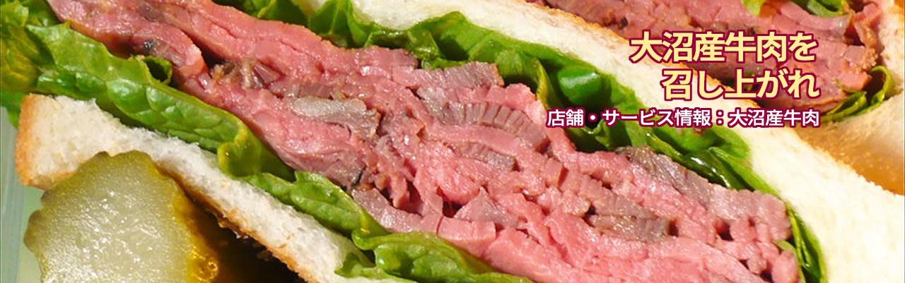 大沼産牛肉を召し上がれ