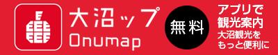 大沼ップ 観光ガイドアプリ