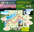 nanae_gondora02_ol-201609