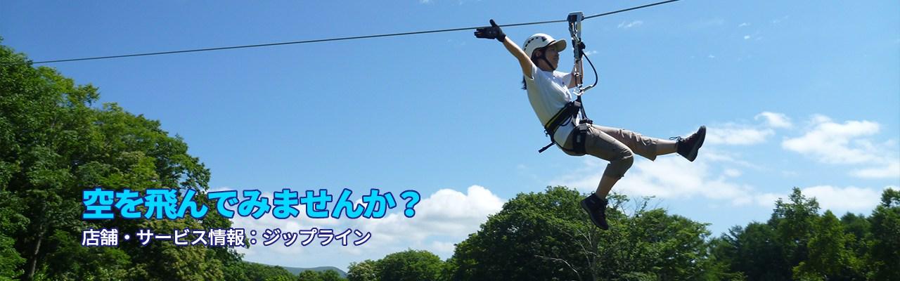 空を飛んでみませんか?