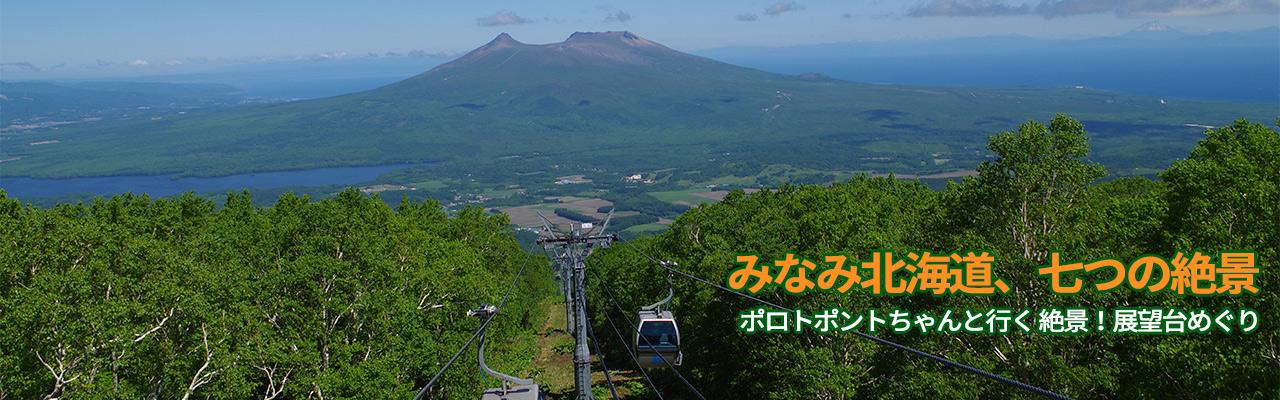 みなみ北海道、七つの絶景