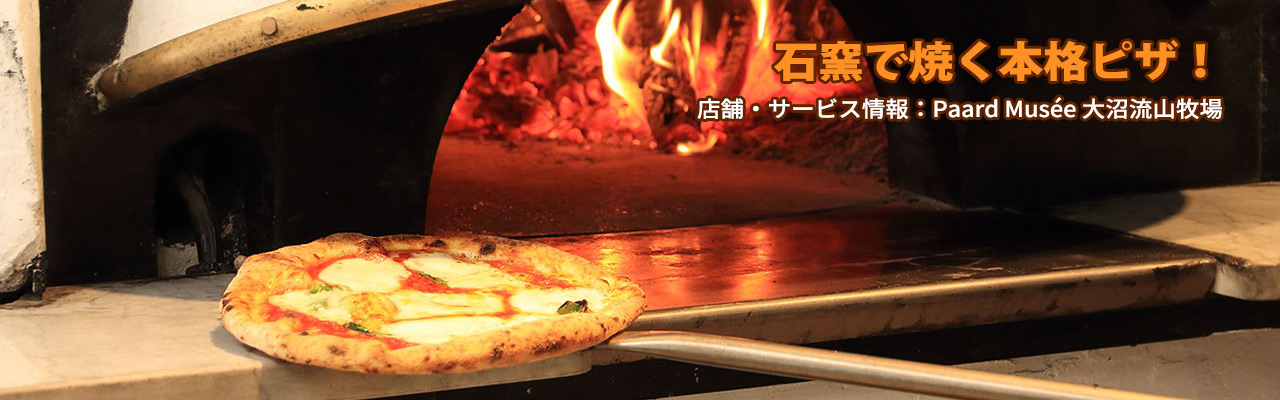 石窯で焼く本格ピザ!